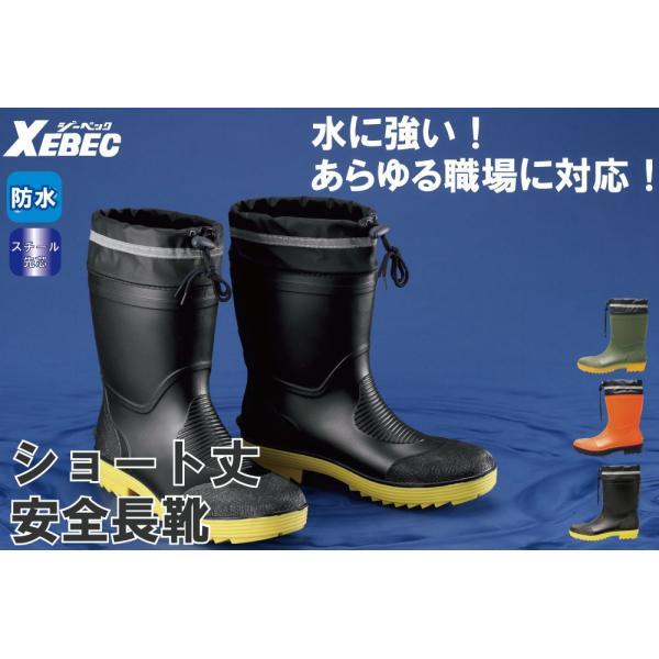 XE:85763 ショート丈安全長靴2016年秋冬新作 夜間も安心の反射材付き