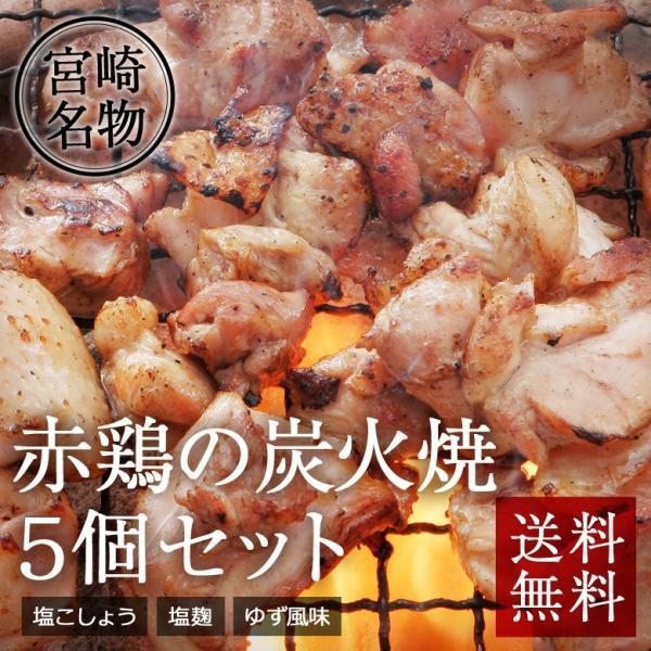 赤鶏の炭火焼き5個セット 鶏炭火焼 お取り寄せ 地鶏炭火焼 宮崎名物 宮崎鶏肉 ギフト|otumamido