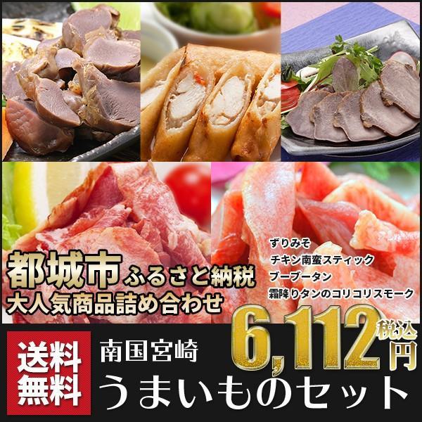 【送料無料】南国・宮崎うまいものセット
