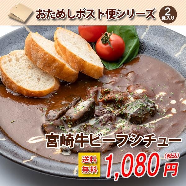 宮崎牛ビーフシチュー2個セット