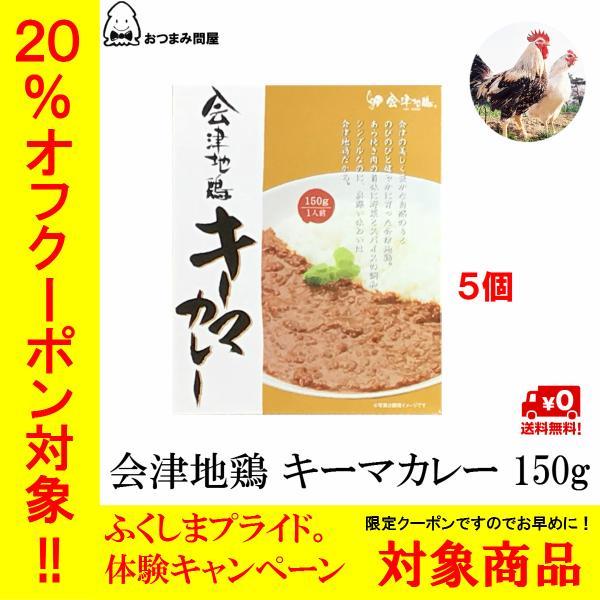 カレー 会津地鶏カレー 会津地鶏 キーマカレー 150g x 5個 福島 ふくしま ふくしまプライド。体感キャンペーン(その他)|otumamidonya