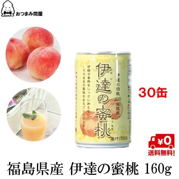 桃ジュース ももジュース  福島ももジュース 伊達の蜜桃 160g × 30本 福島 ふくしま|otumamidonya