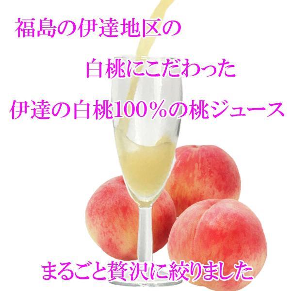 桃ジュース ももジュース  福島ももジュース 伊達の蜜桃 160g × 30本 福島 ふくしま|otumamidonya|02