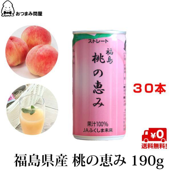 桃ジュース ももジュース 福島ももジュース 桃の恵み 190g × 30本 送料無料 福島 ふくしま|otumamidonya