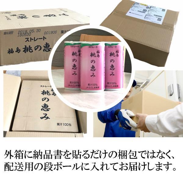桃ジュース ももジュース 福島ももジュース 桃の恵み 190g × 30本 送料無料 福島 ふくしま|otumamidonya|04