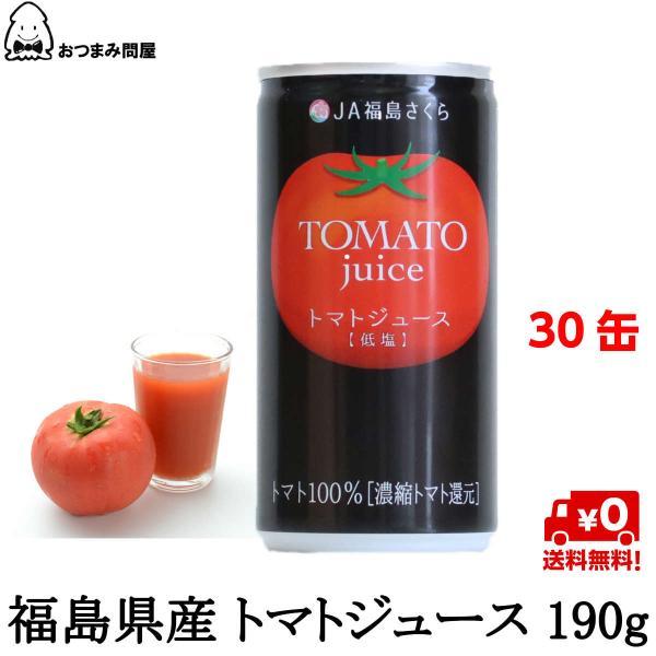 野菜ジュース トマトジュース 高級 国産 190g × 30本 福島 ふくしま|otumamidonya