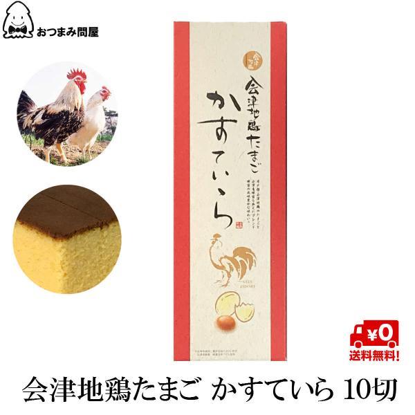 会津地鶏 会津地鶏たまご かすてら カステラ 10切 × 1箱 福島 ふくしま|otumamidonya