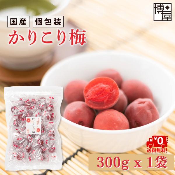 梅干し かりこり梅 個包装 カリカリ梅 駄菓子 カリカリ梅 国産 業務用 300g x 1袋 送料無料