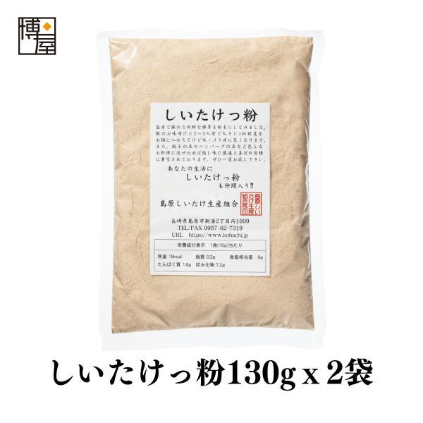 しいたけ粉 しいたけっ粉 送料無料 150g x 2袋 島原産しいたけ粉 椎茸 100%使用 乾燥椎茸粉末