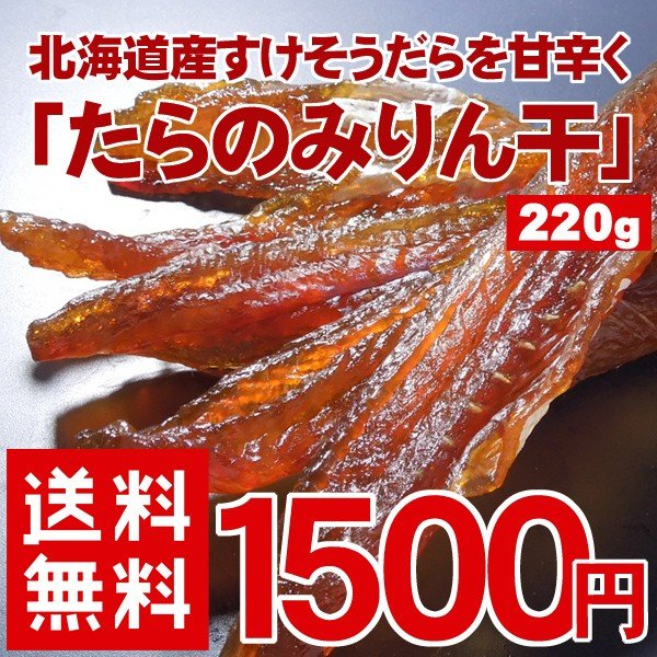 たらのみりん干220g 1500円均一 北海道 珍味 取り寄せ オープン記念