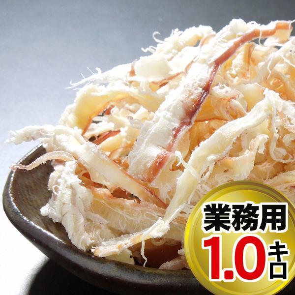 さざ波さきいか1kg 業務用 送料無料 北海道 珍味 取り寄せ