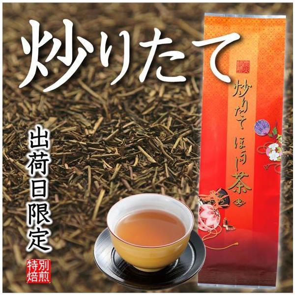 炒りたてほうじ茶 100g  1月22日出荷分 月に一度 予約制 ネット限定送料無料|otyashizuoka