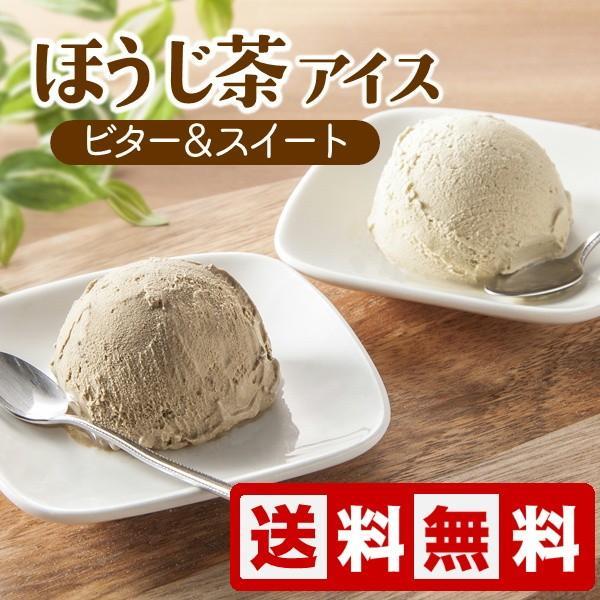 ほうじ茶アイス ビター & スイート 6個入り ほうじ茶 スイーツ ジェラート 日本茶 お茶屋 アイスクリーム|otyashizuoka