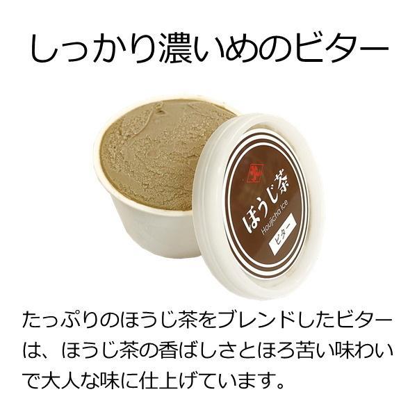 ほうじ茶アイス ビター & スイート 6個入り ほうじ茶 スイーツ ジェラート 日本茶 お茶屋 アイスクリーム|otyashizuoka|02