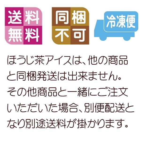 ほうじ茶アイス ビター & スイート 6個入り ほうじ茶 スイーツ ジェラート 日本茶 お茶屋 アイスクリーム|otyashizuoka|06
