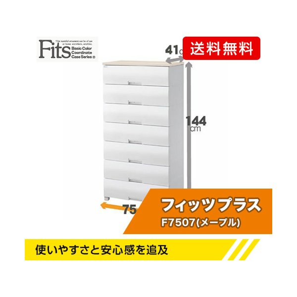 Fits フィッツプラス/F7507(メープル) メープル/75X41X144cm ouchi-style