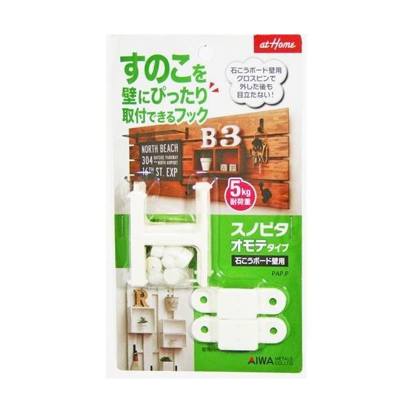 AIWA スノピタ      /AP-3001W オモテ 表|ouchi-style