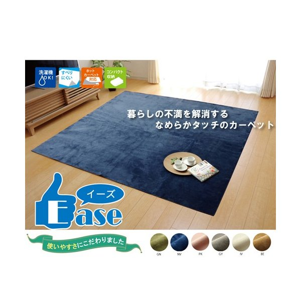 イケヒコ・コーポレーション イーズ HCC/3963419 BE/約185×185cm