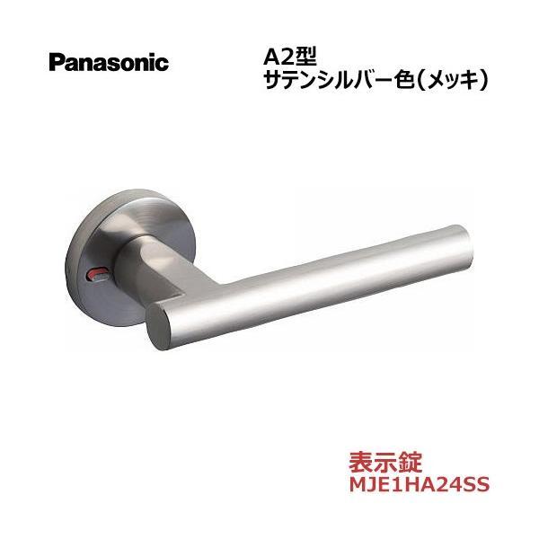 パナソニック レバーハンドル [A2型・表示錠・サテンシルバー色(メッキ)] 【MJE1HA24SS】