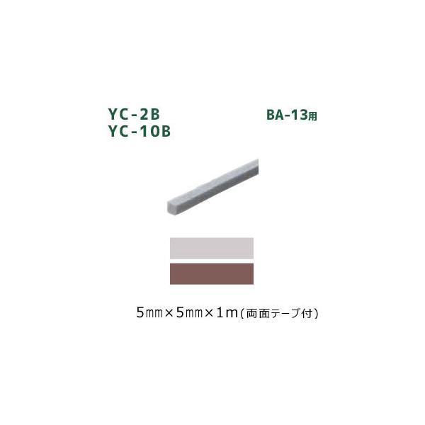 浴室コルクタイル用BA-13用バックアップ剤(16本/平米)+目地コーキング剤(333ml/1本)セット