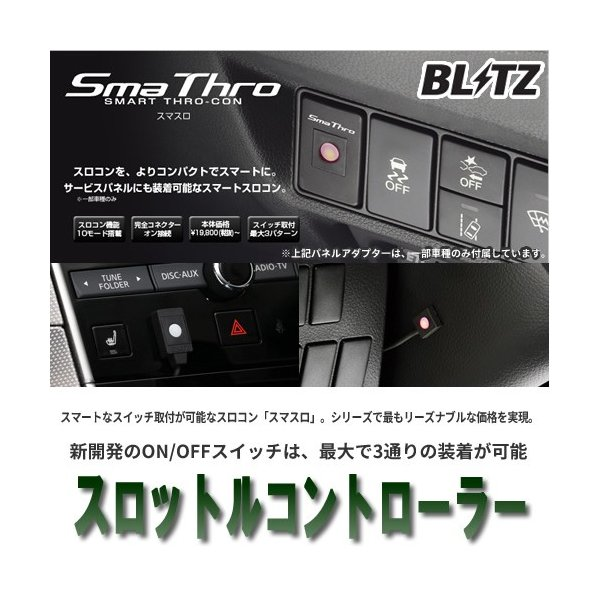 ブリッツ スロコン ニッサン リーフ AZE0 12/11〜17/10 Sma Thro(スマスロ) スロットルコントローラー BLITZ BSSB1