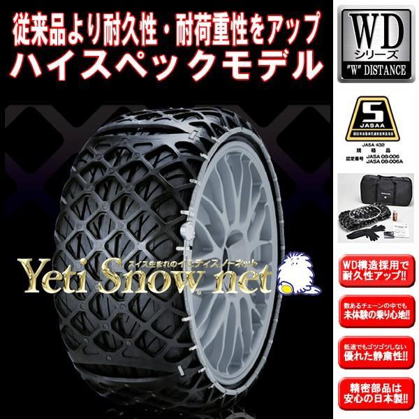 イエティスノーネット ランドローバー レンジローバー イヴォーク プレステージ LV2A H24/3〜 235/55R19 品番:6302WD 非金属タイヤチェーン