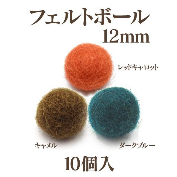 フェルトボール(約12mm)10個入