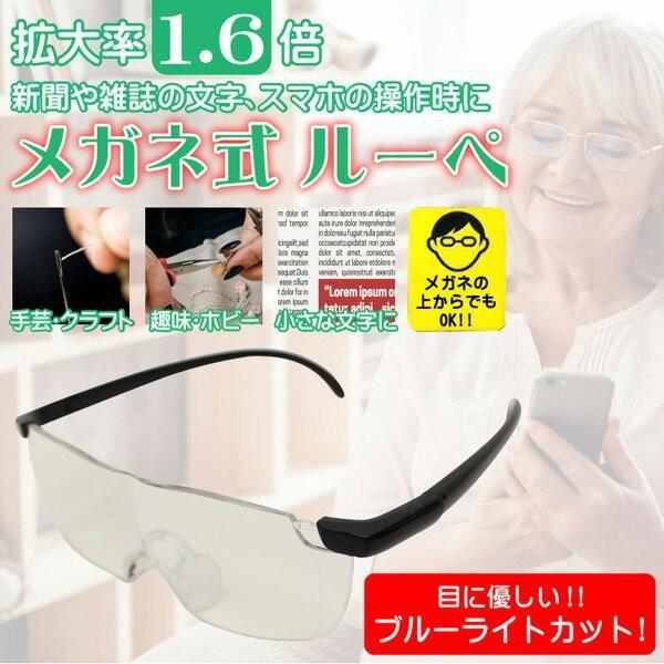 メガネ式ルーペ ブルーライトカット 拡大率1.6倍 メガネをしてても使える 専用ポーチ付 拡大鏡 ルーペメガネ 送料無料|oupace