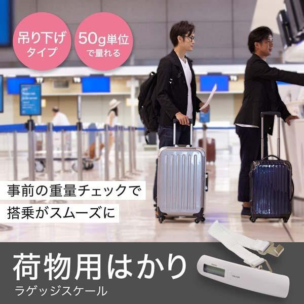 ドリテック 荷物用はかり 重量 計測 ラゲッジチェッカー スーツケース 旅行 最大50kg dretec LS-101WT ホワイト 送料無料