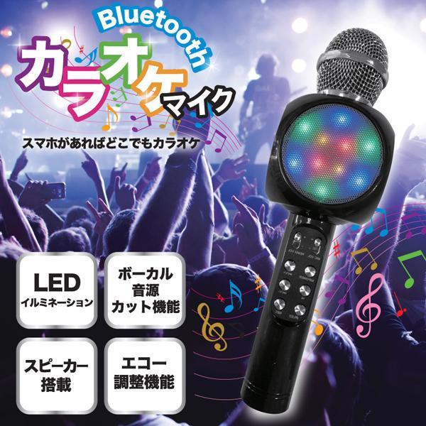 カラオケマイク Bluetooth スマホでからおけ 練習 ボーカルカット ブルートゥース ワイヤレス スピーカー付 家庭用  HDL20015 送料無料