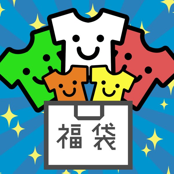 Our.s特製!メンズアパレル福・服・袋! Tシャツ カットソー 詰め合わせ 3点セット 福袋 コーディネート クリアランス|our-s