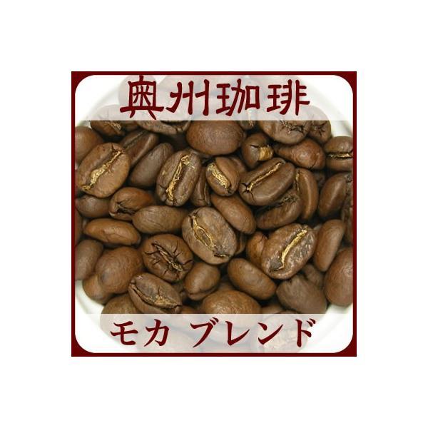 【モカ ブレンド】1kg自家焙煎コーヒー豆ブレンドコーヒー