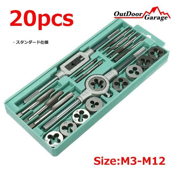 ネコポス 20pcスタンダード仕様タップダイスセットODGN2-T056