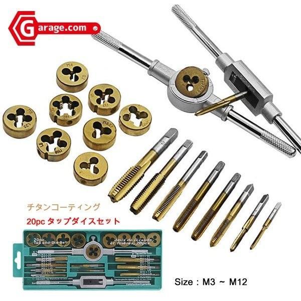 ネコポス 20pcチタンコーティングタップダイスセットODGN2-YZA071