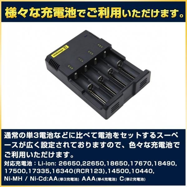 リチウムイオン充電器 LED懐中電灯・ヘルメットライト等の電池の充電対応 エネループも充電可能|outdoorgear|02