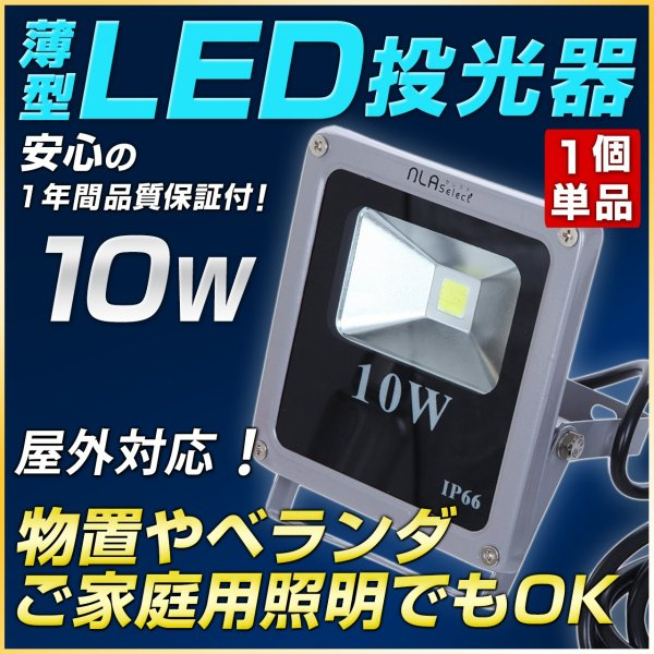 10W 薄型LED投光器 防水仕様 IP66 投光機 バーベキュー 広角120度 100v プラグ付 昼白色 6000K|outdoorgear