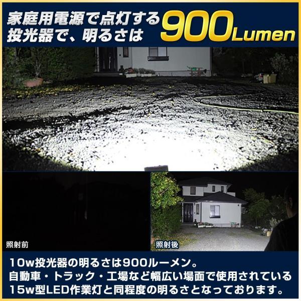 10W 薄型LED投光器 防水仕様 IP66 投光機 バーベキュー 広角120度 100v プラグ付 昼白色 6000K|outdoorgear|02