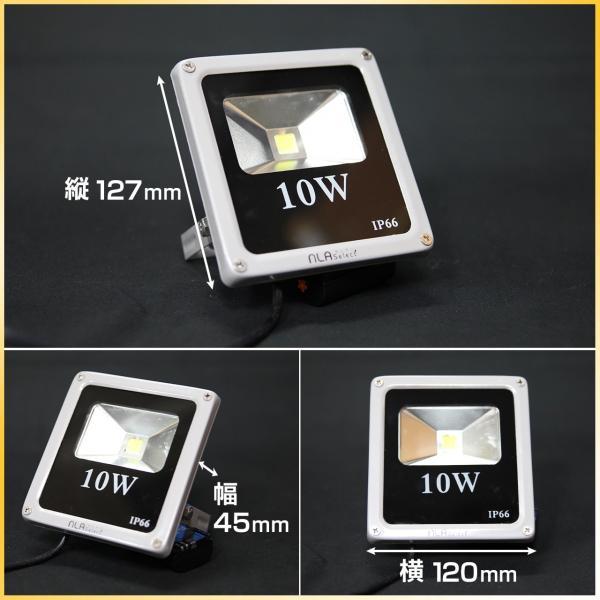 10W 薄型LED投光器 防水仕様 IP66 投光機 バーベキュー 広角120度 100v プラグ付 昼白色 6000K|outdoorgear|04