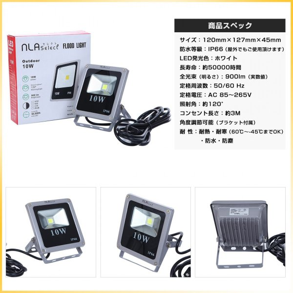 10W 薄型LED投光器 防水仕様 IP66 投光機 バーベキュー 広角120度 100v プラグ付 昼白色 6000K|outdoorgear|05