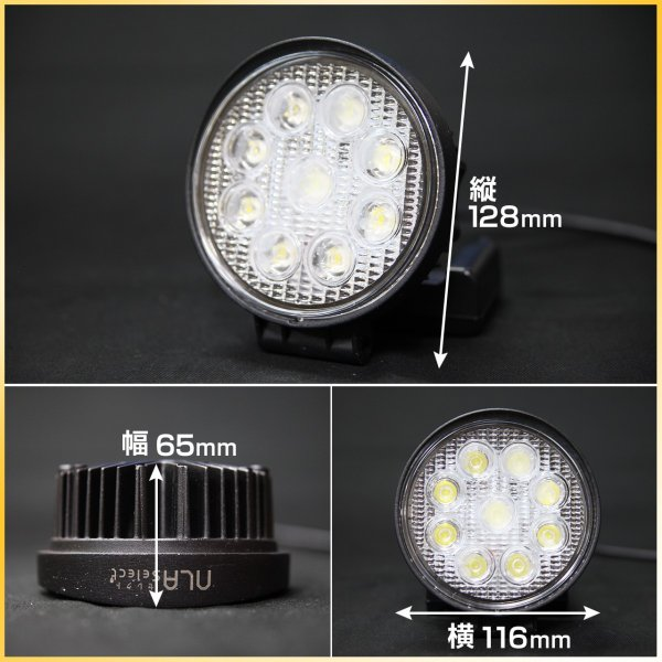 LED作業灯 27W ledワークランプ トラック 重機対応 明るさ抜群 12v 24V対応 車載投光器 バックライト|outdoorgear|04