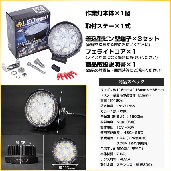 LED作業灯 27W ledワークランプ トラック 重機対応 明るさ抜群 12v 24V対応 車載投光器 バックライト|outdoorgear|05