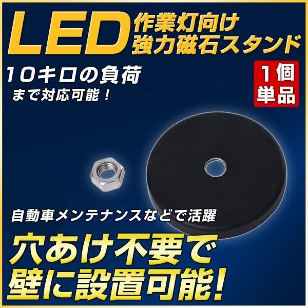 LED作業灯向け ledワークライト作業灯向け 磁石付き台座 強力マグネット 穴あけ不要で壁に設置可能|outdoorgear