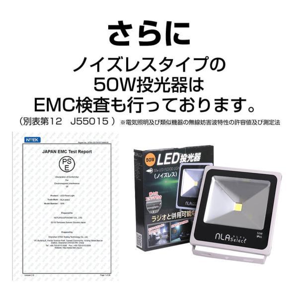 LED投光器 ノイズレス カーポート照明 ラジオ対応 IP66 看板灯 ガレージ照明 5個セット|outdoorgear|06