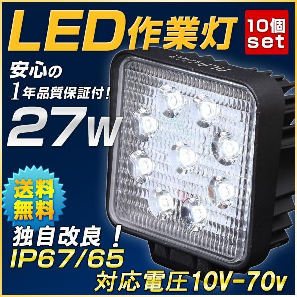 led作業灯ライト 10個セット/トラック・軽トラに最適/LED作業灯27W 12V/24V /ワークライト LED|outdoorgear