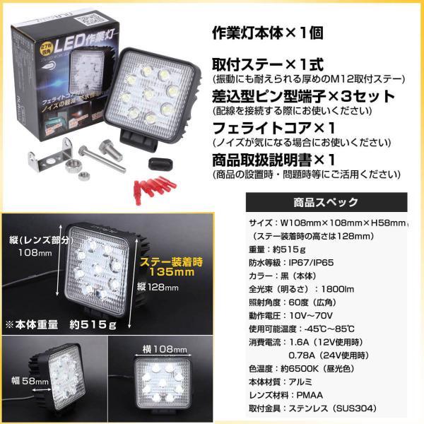 led作業灯ライト 10個セット/トラック・軽トラに最適/LED作業灯27W 12V/24V /ワークライト LED|outdoorgear|05