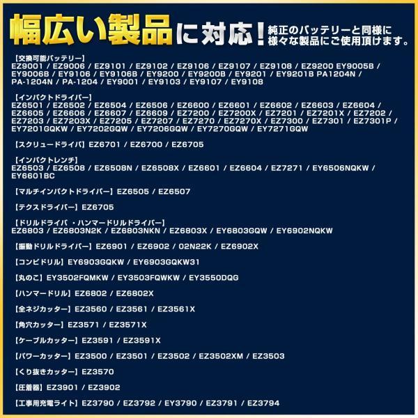 パナソニック 12V EZ9200互換バッテリー EZ9108(S)、EY9200(B)、EY9201(B) EZT901対応 ニッケル水素 3000mAh 1年特別保証|outdoorgear|03