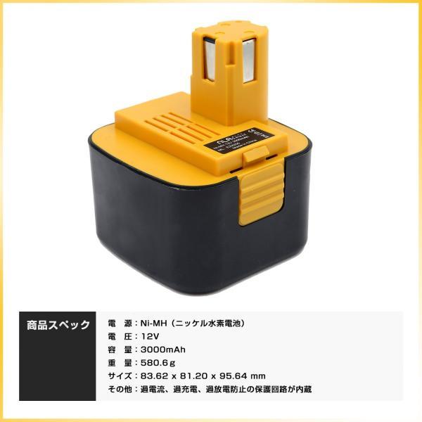 パナソニック 12V EZ9200互換バッテリー EZ9108(S)、EY9200(B)、EY9201(B) EZT901対応 ニッケル水素 3000mAh 1年特別保証|outdoorgear|05