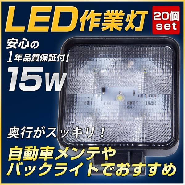 LED 作業灯 24V対応 薄型15w ledワークライト 建設機器用スポットライト 30個セット|outdoorgear