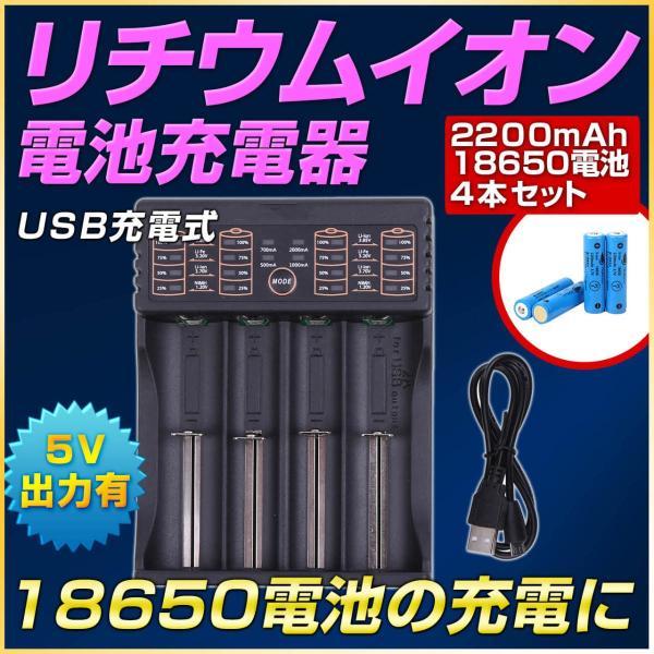 リチウムイオン充電器 18650電池4本セット エネループも充電可能 防災用・交換用充電池|outdoorgear