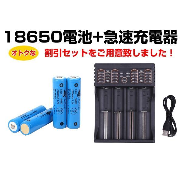 リチウムイオン充電器 18650電池4本セット エネループも充電可能 防災用・交換用充電池|outdoorgear|02